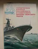 Продам книгу Героические корабли вмф Вологда