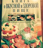 Книга о вкусной и здоровой пище Вологда