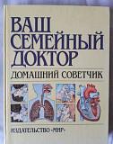 Книга ваш семейный доктор Сургут