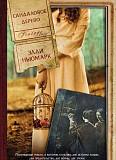 Элли Ньюмарк «Сандаловое дерево» Пенза