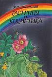 Книга Растения и Косметика Пермь