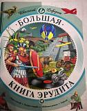 Большая книга эрудита Липецк