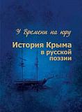 История Крыма в русской поэзии Нижний Новгород