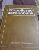 Устройство автомобиля Киров