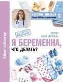 Я беременна, что делать Ольга Белоконь Екатеринбург