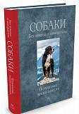 Книга энциклопедия Собаки без поводка и намордника Екатеринбург