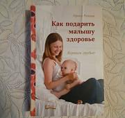 Книга Ирина Рюхова Как подарить малышу здоровье Белгород
