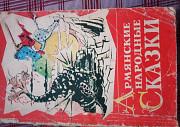 Книга Армянские народные сказки Ставрополь