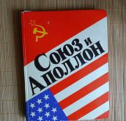 Союз-аполлон, книга О советско-американском проект Сыктывкар