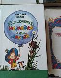 Книги для детей Сыктывкар