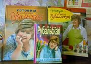 Лариса Рубальская Рецепты и стихи Эксмо 2006 Рязань