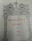 Старообрядческий календарь 1960 Рязань