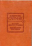 Книги Клиффорда Саймака Ростов-на-Дону