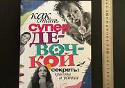 Как стать супердевочкой. Бардина Р.А. 265 стр Ростов-на-Дону