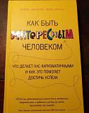 Как быть интересным Калининград