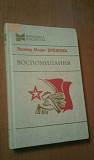 Книга Л.И. Брежнев Воспоминания Владимир