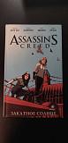 Комикс Assassins Creed: Закатное солнце Челябинск