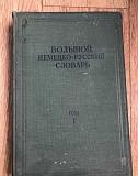 Большой немецко-русский словарь 1934 г Москва