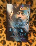 Книга ошо Тула