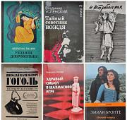 Книги. Классика и современные Ярославль