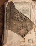 Коран книга Казань
