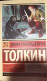 Джон Рональд Руэл хоббит, или туда И обратно Петрозаводск