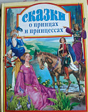 Книга детская Оренбург