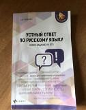 Устный ответ по русскому языку огэ Калининград
