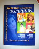 Энциклопедия для женщин Самара