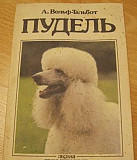 Книга всё о пуделях порода собак Пудель Сыктывкар