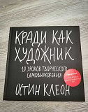 Кради как художник. Книга, Остин Клеон Сургут