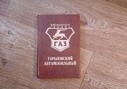 Документальная книга история Горьковского завода Нижний Новгород