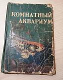 Книга Комнатный Аквариум Пенза