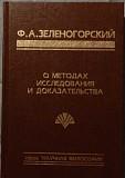 Серия Научная философия Новосибирск
