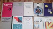Книги и журналы по физике, математике СССР Курск