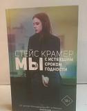 Книга «Мы с истёкшим сроком годности» Брянск