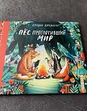 Детская книга (новая) Пермь