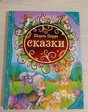 Книги детские Ставрополь