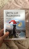 Книга Цветы для Элджернона Дэниел Киз Кемерово