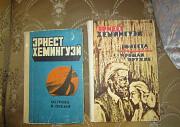 Хемингуэй Иркутск