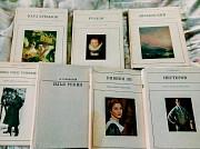 Книги серии Жизнь в искусстве Петрозаводск