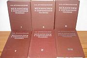Словарь Даля и Механизмы в современной технике Воронеж
