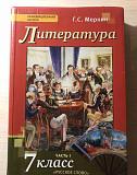 Литература 7 класс часть 1 Курск
