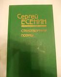 Есенин, сборник Курск