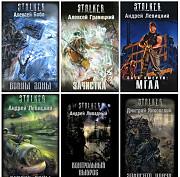 Серия: S.T.A.L.K.E.R. Фантастика. 11 книг Новосибирск