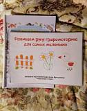 Детское развивающие пособие, каждая 100 Новосибирск
