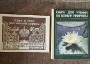 Книги, учебники Чебоксары