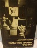 Шахматная библиотека Тамбов