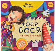 Тося-Бося и Гном чистюля (сам убирает игрушки) Пермь
