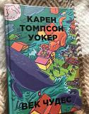 Книга Век чудес Карен Томпсон Уокер Смоленск
